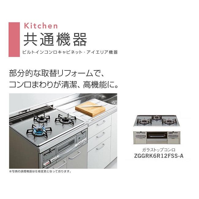 クリナップ 共通機器ビルトインキャビネット用コンロ【ZGGRK6R12FSS-A】