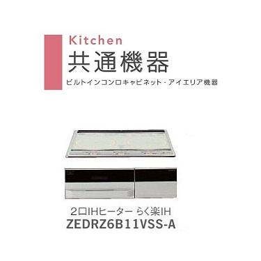 クリナップ 共通機器ビルトインキャビネット用IHクッキングヒーター【ZEDRZ6B11VSS-A】