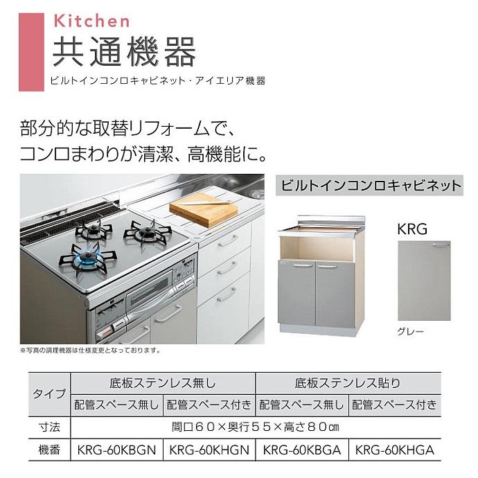 クリナップ 共通機器ビルトインコンロキャビネット(底板ステンレス貼り/配管スペース付き)【KRG-60KHGA】