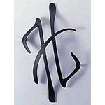 ニチハ NICHIHA ウォールアクセサリー 妻飾り(ボウアッシュタイプ) 【FFA21□□】FFA2188 FFA2172