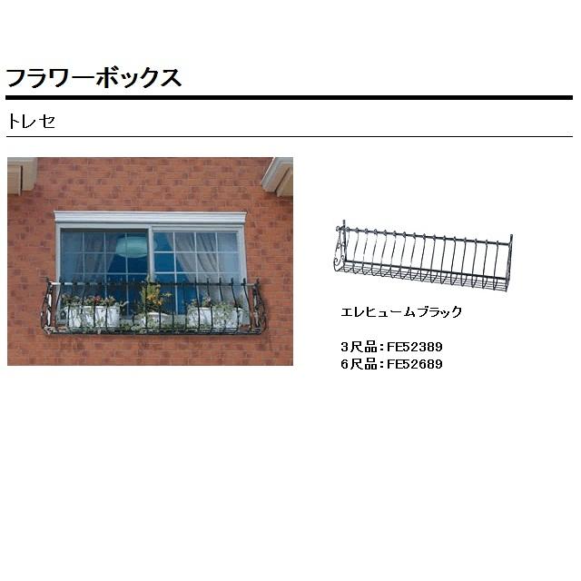 ニチハ NICHIHA ウォールアクセサリー フラワーボックス(トレセ/3尺品) 【FE52389】