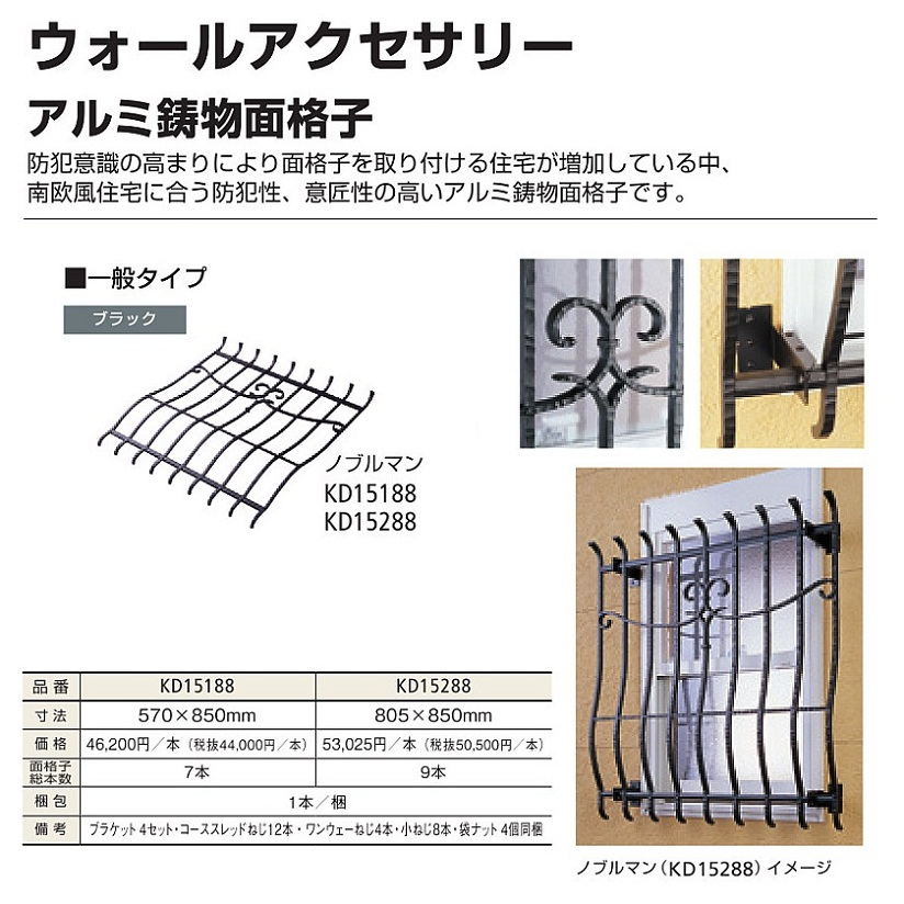 ニチハ NICHIHA ウォールアクセサリー アルミ鋳物面格子(ノブルマン/間口805) 【KD15288】