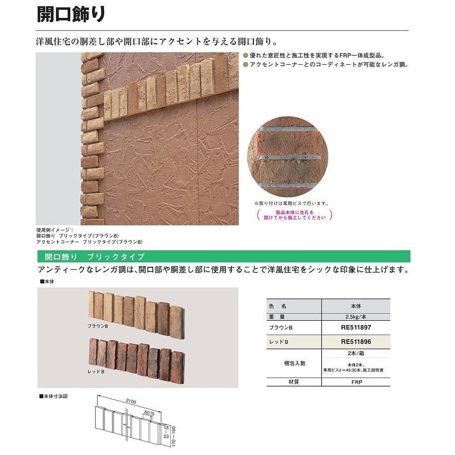 ケイミュー KMEW 装飾部材 開口飾り(ブリックタイプ・レッドB) 【RE511896】