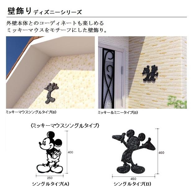 ケイミュー KMEW 装飾部材 壁飾り ディズニーシリーズ(ミッキーマウス・シングルタイプA) 【B523F1】