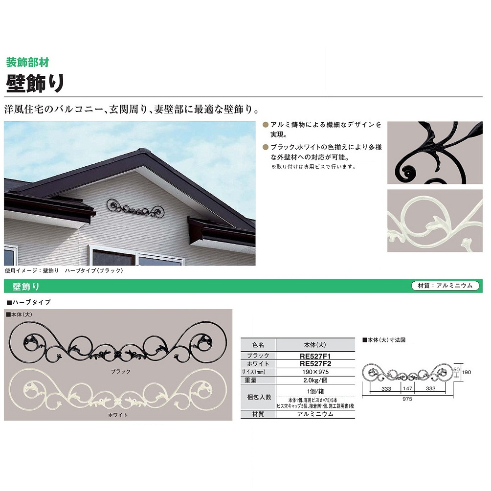 ケイミュー KMEW 装飾部材 壁飾り(ハーブタイプ・ブラック/大) 【RE527F1】