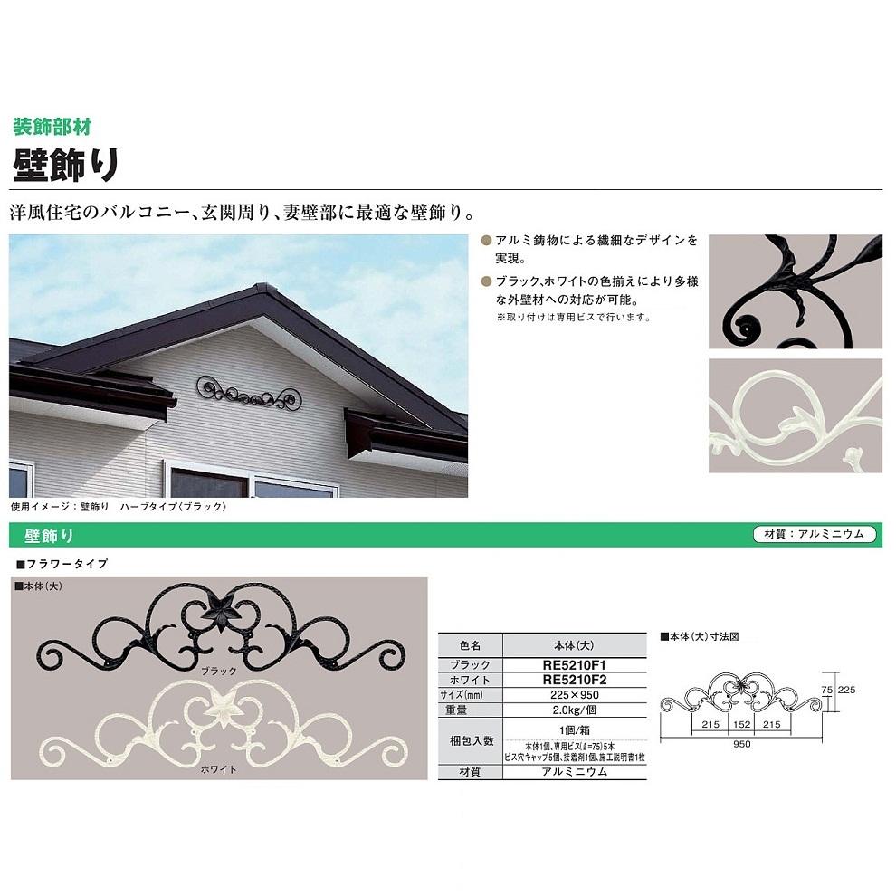 ケイミュー KMEW 装飾部材 壁飾り(フラワータイプ・ブラック/大) 【RE5210F1】