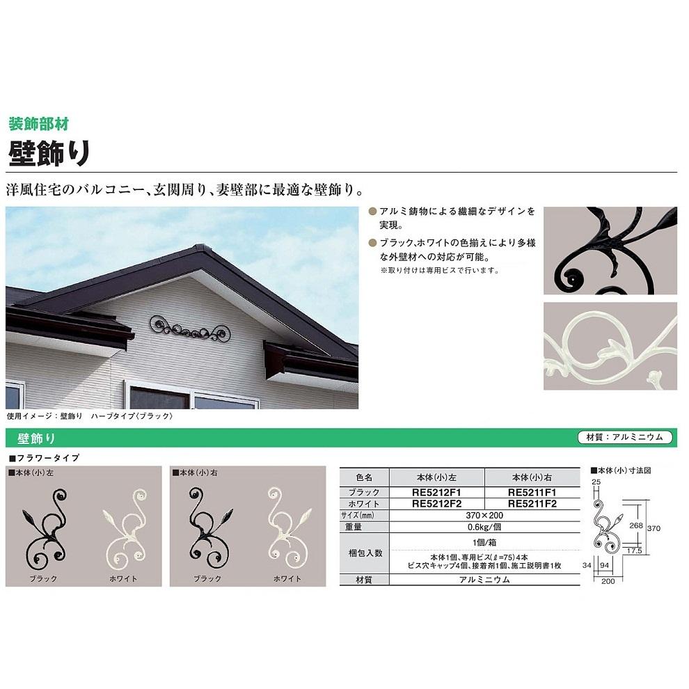 ケイミュー KMEW 装飾部材 壁飾り(フラワータイプ・ブラック/小・右) 【RE5211F1】