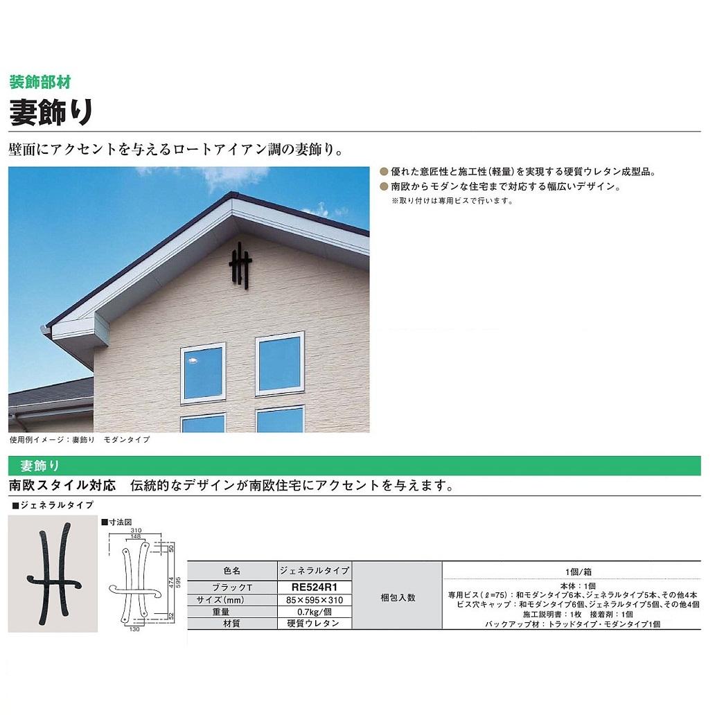 ケイミュー KMEW 装飾部材 妻飾り(ジェネラルタイプ) 【RE524R1】