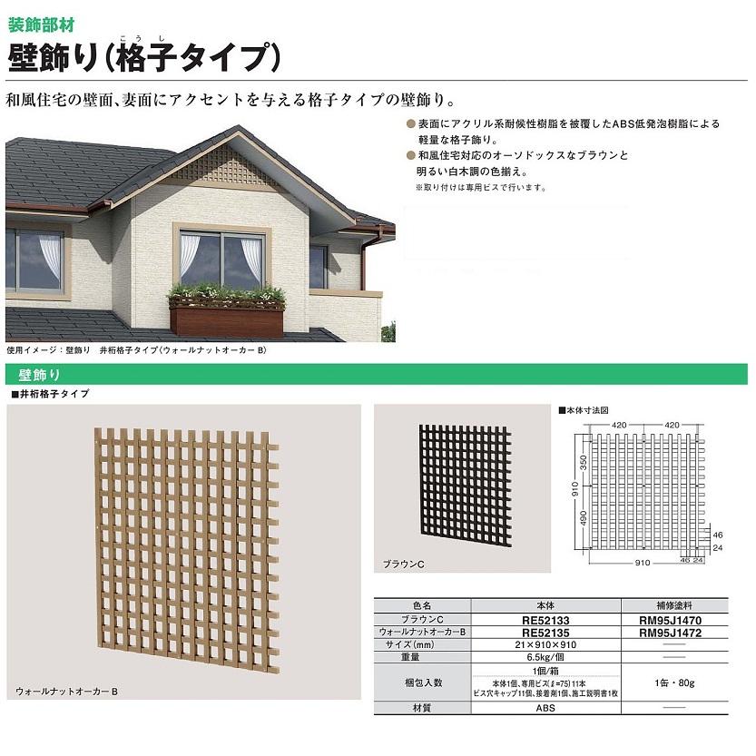 ケイミュー KMEW 装飾部材 壁飾り(井桁格子タイプ/ブラウンC) 【RE52133】