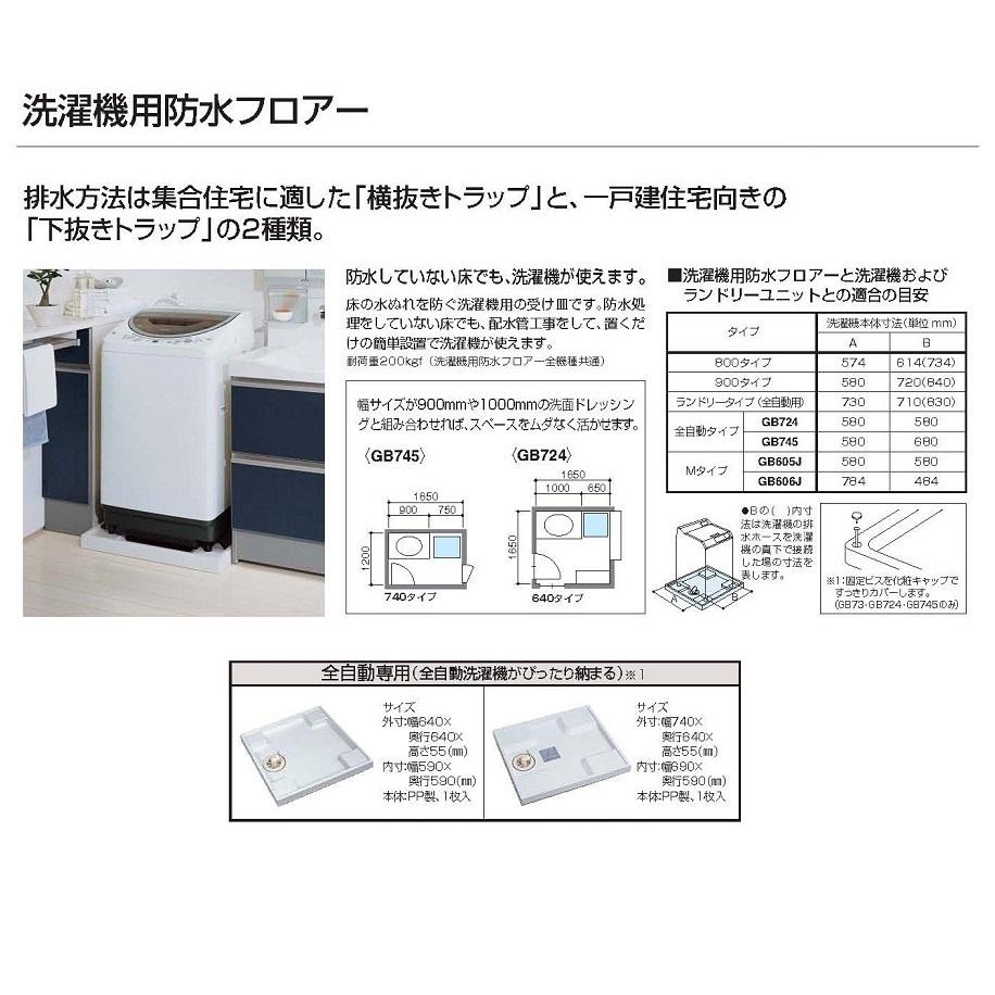 パナソニック 洗濯機用防水フロアー(全自動洗濯機専用パンセット/640タイプ) 【GB724+GB( )】GB724+GB881 GB724+GB891