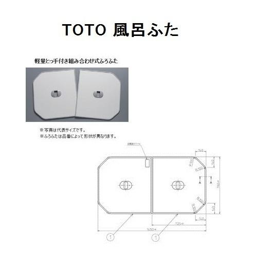 TOTO ネオマーブバス・いものホーローバス用風呂ふた(軽量とっ手付組み合わせ式)【PCF1510R#NW1】