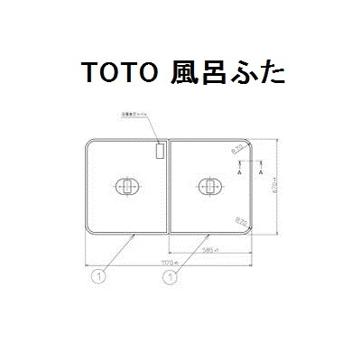 TOTO ネオマーブバス・ポリバス用 風呂ふた(軽量とっ手付組み合わせ式)【PCF1230R#NW1】