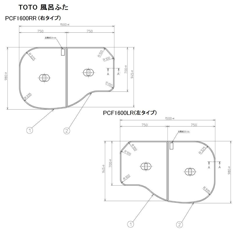 TOTO ネオエクセレントバス用風呂ふた(軽量とっ手付き組み合わせ式)【PCF1600( )R#NW1】PCF1600RR#NW1 PCF1600LR#NW1