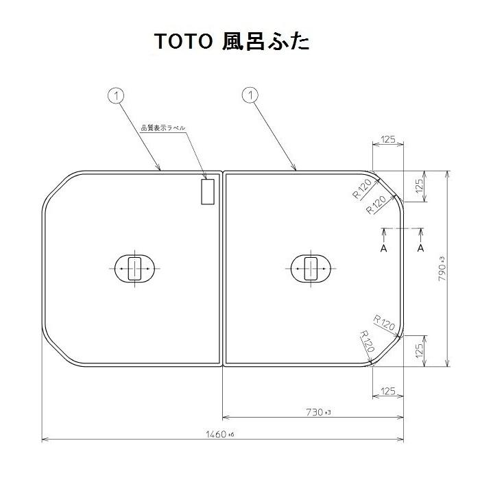 TOTO ラフィア用風呂ふた(軽量とっ手付組み合わせ式)【PCF1520R#NW1】