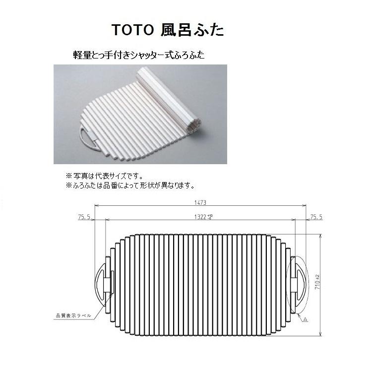 TOTO 風呂ふた(軽量とっ手付きシャッター式)【PCS1420N#NW1】