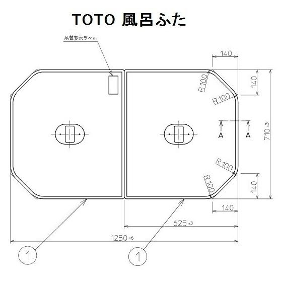 TOTO ネオマーブバス・ニューグライトバスF用風呂ふた(軽量とっ手付組み合わせ式)【PCF1320R#NW1】