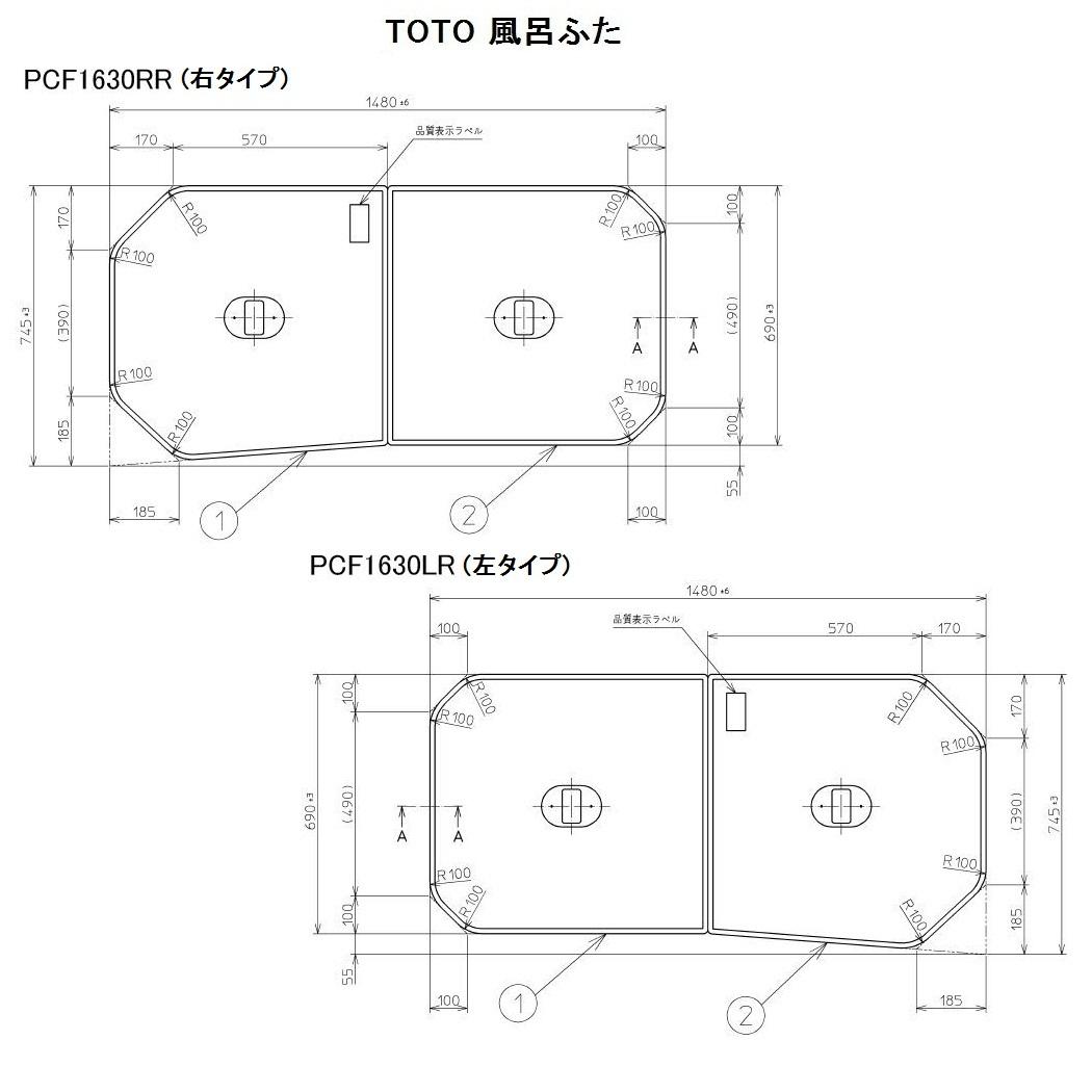 TOTO ネオマーブバス用風呂ふた(軽量とっ手付き組み合わせ式)【PCF1630( )R #NW1】PCF1630RR#NW1 PCF1630LR#NW1