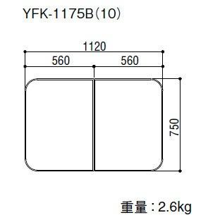 INAX LIXIL リクシル浴室オプション 風呂組フタ 【YFK-1175B(10)※】