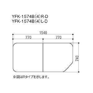 INAX LIXIL リクシル浴室オプション 風呂保温組フタ(1600プレーン浴槽用) 【YFK-1574B(4)L-D※】