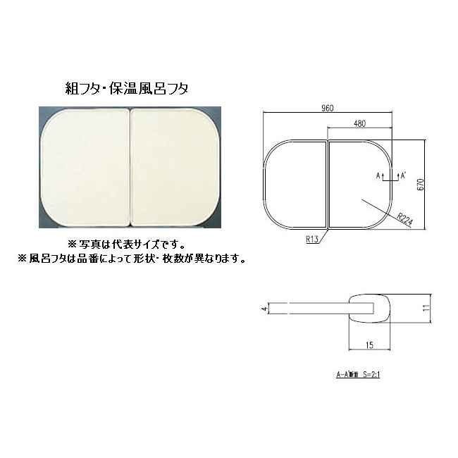 INAX LIXIL リクシル浴室オプション 風呂組フタ(グラスティN対応) 【YFK-1070B(1)◎】