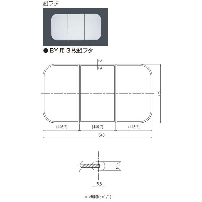 INAX LIXIL リクシル浴室オプション 風呂組フタ 【YFK-1475C(5)※】