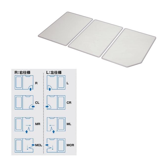 クリナップ システムバスルーム hairo(はいろ) 浴室アイテム(組フタ) 【SAP-C16K( )】SAP-C16KR SAP-C16KL