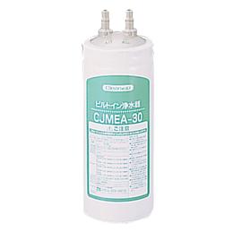 クリナップ 消耗品ビルトイン浄水器 交換用カートリッジ(CJMEA-30用)【RC-CJMEA】