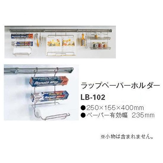 ナスラック システムキッチン オプション レードルハンガー用(ラップペーパーホルダー) 【LB-102】
