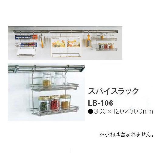 ナスラック システムキッチン オプション レードルハンガー用(スパイスラック) 【LB-106】