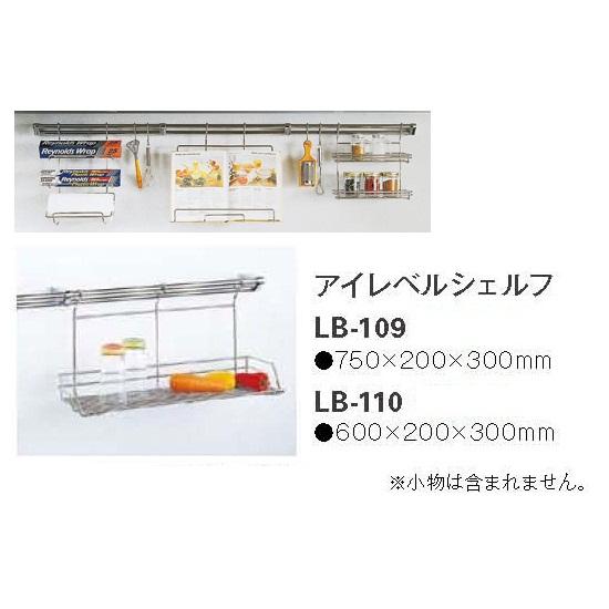 ナスラック システムキッチン オプション レードルハンガー用(アイレベルシェルフ/間口600) 【LB-110】