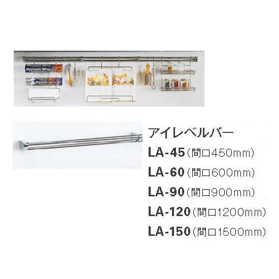 ナスラック システムキッチン オプション レードルハンガー用(アイレベルバー/間口900) 【LA-90】