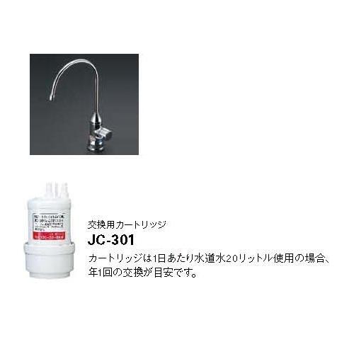 ナスラック システムキッチン オプション 浄水器用カートリッジ(OH-U30-SB3用) 【JC-301】
