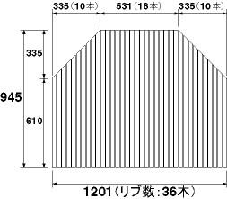 パナソニック 風呂フタ(長辺1201ミリ×短辺945ミリ:巻きフタ:台形:切り欠きなし)【RL91001C】