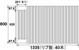 パナソニック 風呂フタ(長辺1335×短辺800:巻きフタ:長方形:切り欠きあり)【RLGA1405EC】旧品番:GA1405C