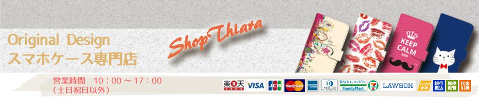 スマホケース IQOS商品のShopTiara:可愛い手帳型スマホケース販売中!スマホカバー専門店です