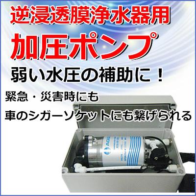 災害時にも使える加圧ポンプ