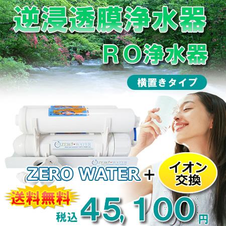 【送料無料】逆浸透膜浄水器(RO浄水器)ZERO WATER+イオン交換搭載/横置きタイプ