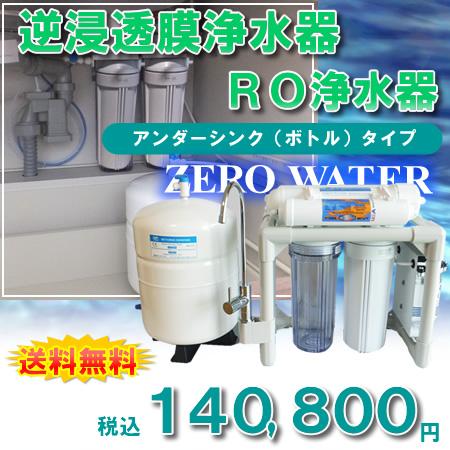 【送料無料】逆浸透膜浄水器 RO浄水器ZERO WATER/アンダーシンク(ボトルタイプ)