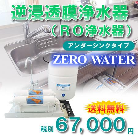 【送料無料】逆浸透膜浄水器(RO浄水器)ZERO WATER/アンダーシンクタイプ