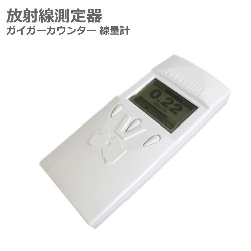 放射線量計測器【日本製】積算線量表示/測定単位表示切替え/長時間計測モード(10分間)装備 放射線測定器/ガイガーカウンター 線量計/[ガイガーFUKUSHIMA LCDタイプ]
