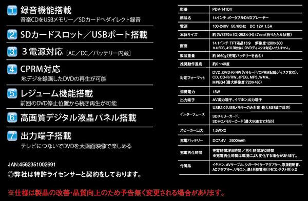 14.1-inch Portable DVD player [PDV-141DV], [RV-141DV] CPRM-enabled car loading USB memory SD card big screen recording resume function