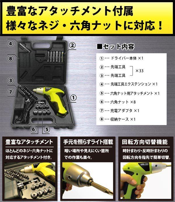 附带充电式电动司机安排3.6V[HRN-202]科礼服电动司机配件的小型电动工具星期天木工