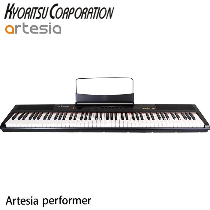 電子ピアノ Artesia performer 88鍵盤 電子 キーボード 送料無料 デジタルピアノ アルテシア ブラック 黒 電子キーボード 鍵盤 電子楽器 ペダル エフェクト機能 MIDI出力 サウンド サウンドバリエーション 12種類 ボイス
