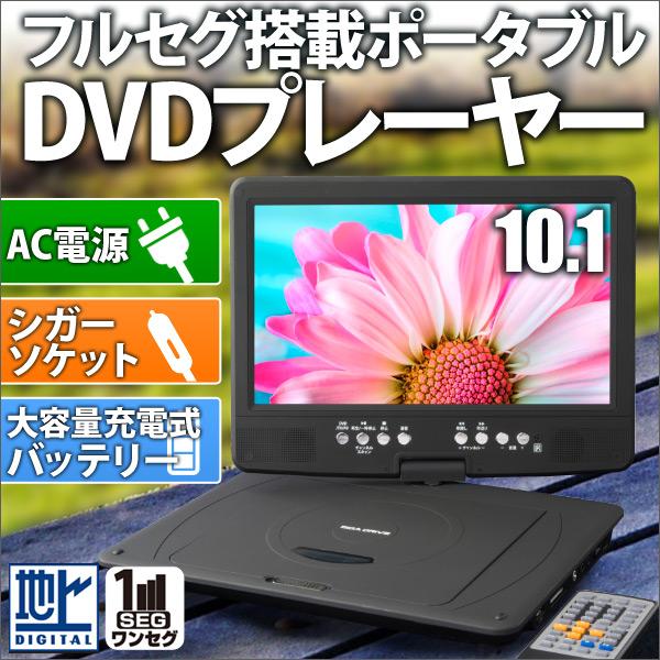DVDプレーヤー ポータブル フルセグ ワンセグ 10.1インチ CD SDカード USBメモリ 3電源 本体 CPRM対応 車載バッグ付属 大画面 高画質 AC DC バッテリー シガーソケット リモコン 付属 後部座席 DVDプレイヤー