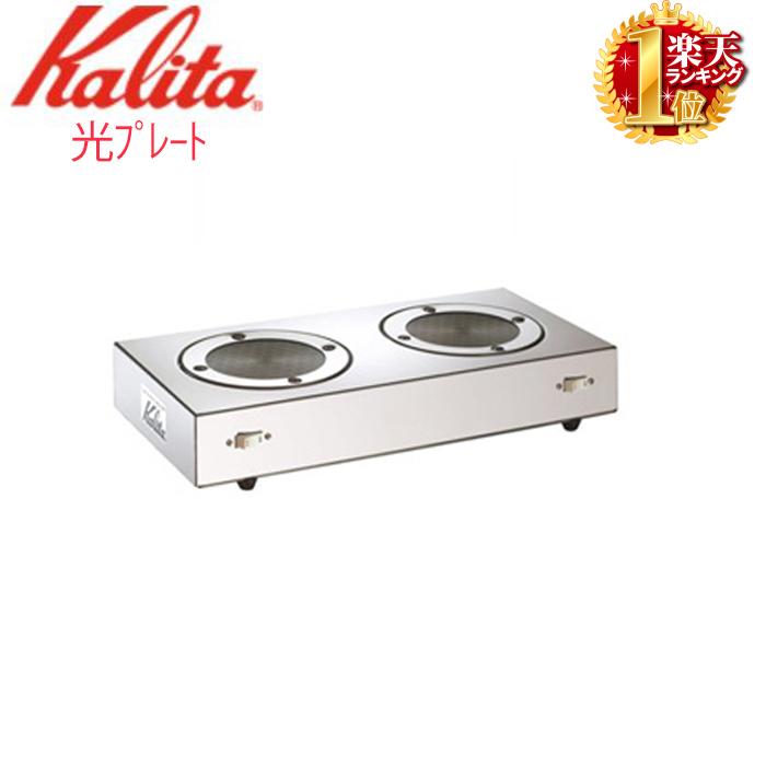 ライトアップ 2連 2個 電球 ライト 珈琲 喫茶店 コーヒーショップ 店舗 Kalita 66025 送料無料