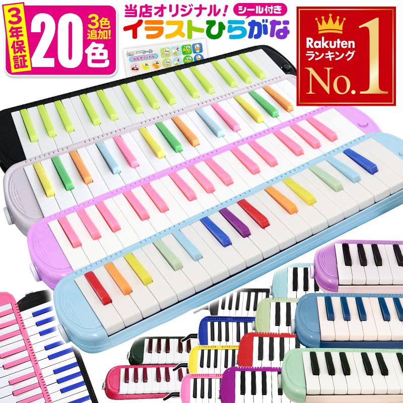 カタカナ 音階シール ドレミファソラシール 学校 鼓笛 お得 保障 入園祝い 入学祝い 小学校 保育園 幼稚園 鍵盤シール 男の子 女の子 クリスマスプレゼント かわいい 可愛い 9 11限定 先着クーポン対象 P3001-32K お名前シール 32鍵盤 ひらがな音階シール付 3年保証 で使える 入学 メロディーピアノ 立奏 ケース付き 卓奏 20色 おなまえシール 980円 2台以上購入で1台あたり2 鍵盤ハーモニカ