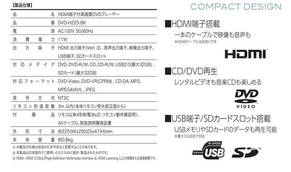 【 DVDプレーヤー + パイオニア HDMIケーブルセット 】 HDMI端子搭載 USB端子搭載 本体 pionner リモコン付き HDMI DVDプレイヤー HDMI リモコン フルリモコン