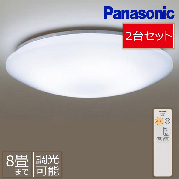 【 2台セット 】送料無料 パナソニック Panasonic LED シーリングライト 8畳 昼白色 単色 調光可能 天井 直付型 ライト シーリング [ LHR1881NH ] リモコン付 壁 スイッチ 切替 電気 照明 LEDライト LEDシーリングライト 常夜灯 調光 リモコン