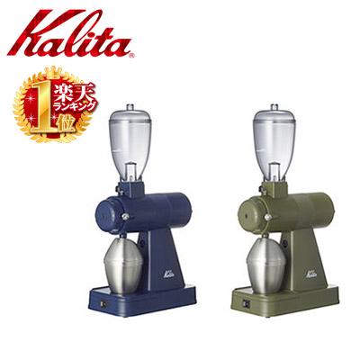 カリタ ネクストG コーヒーミル 電動 61090 61092 KCG-17 コーヒーメーカー ミル 電動ミル 珈琲 コーヒー 豆 業務用 店舗 Kalita ナイスカットミル 後継