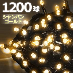 LED イルミネーション 屋外 1200球 42m シャンパンゴールド リモコン コントローラー付き ストレートライト 防水 防滴 連結 8パターン フラッシュ 点滅 LEDイルミネーション イルミ ツリー クリスマスツリー 送料無料 ss12